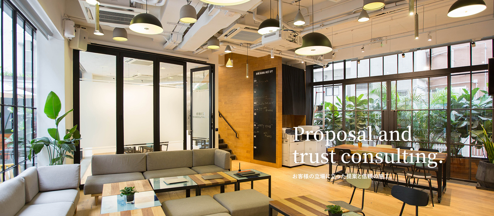 お客さまの立場に立った提案と信頼の施工
